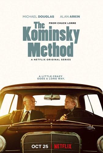 Метод Комински. Обложка с сайта kino-govno.com