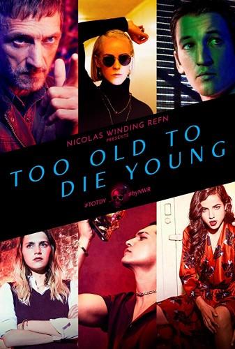 Слишком стар, чтобы умереть молодым. Обложка с сайта kino-govno.com