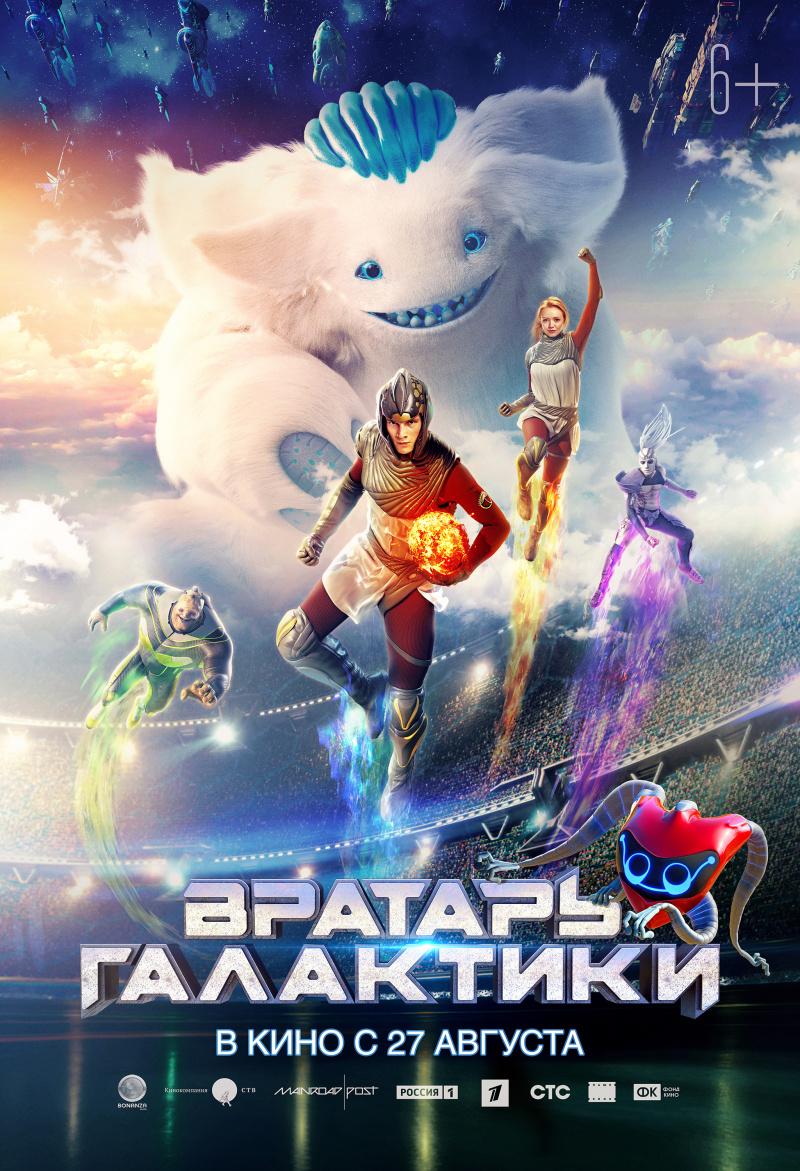 Вратарь Галактики. Обложка с сайта radikal.ru