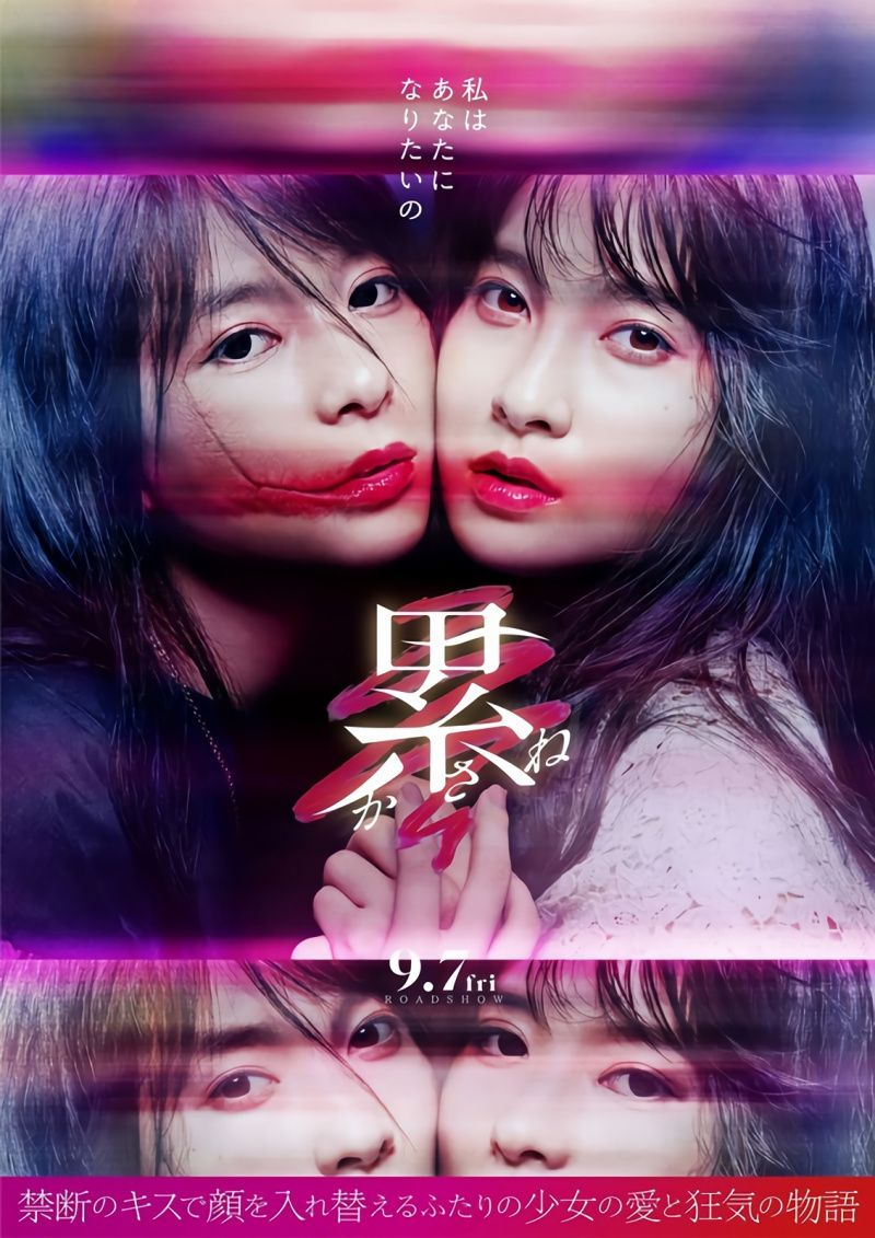 Касанэ. Обложка с сайта kino-govno.com
