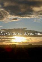 Экзотическая Мьянма. Обложка с сайта radikal.ru