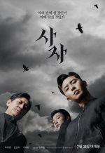 Божественная ярость. Обложка с сайта kino-govno.com