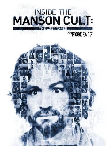 Внутри секты Мэнсона: утерянные плёнки. Обложка с сайта ozon.ru