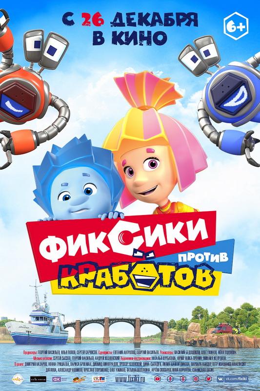 Фиксики против кработов. Обложка с сайта radikal.ru