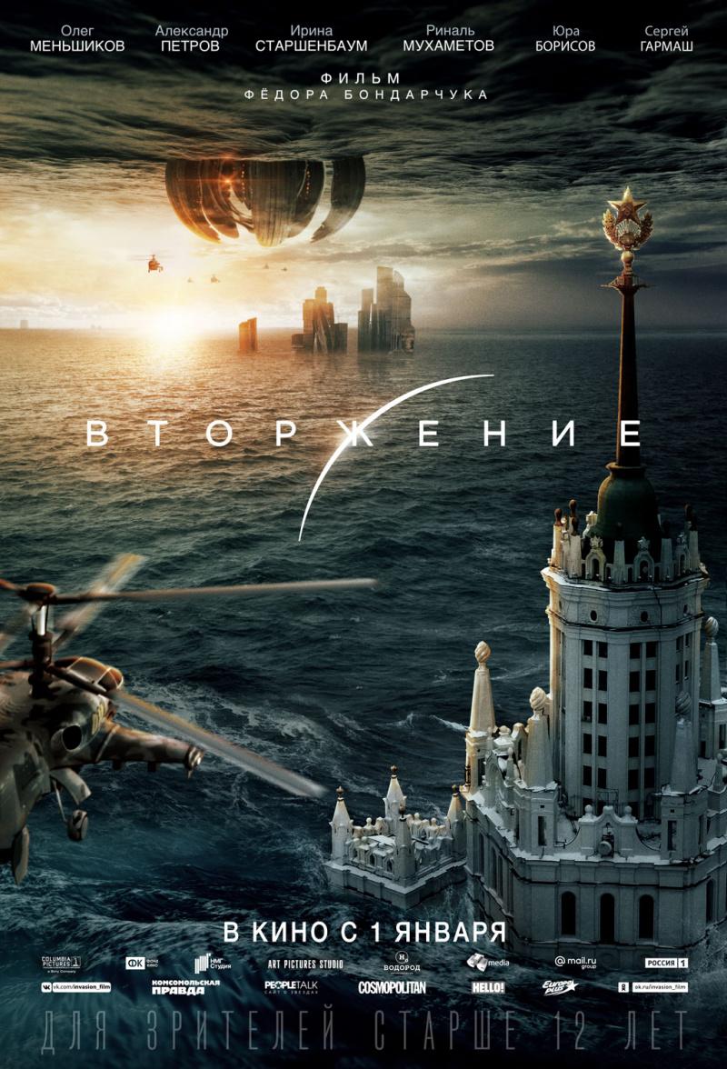 Вторжение. Обложка с сайта kino-govno.com