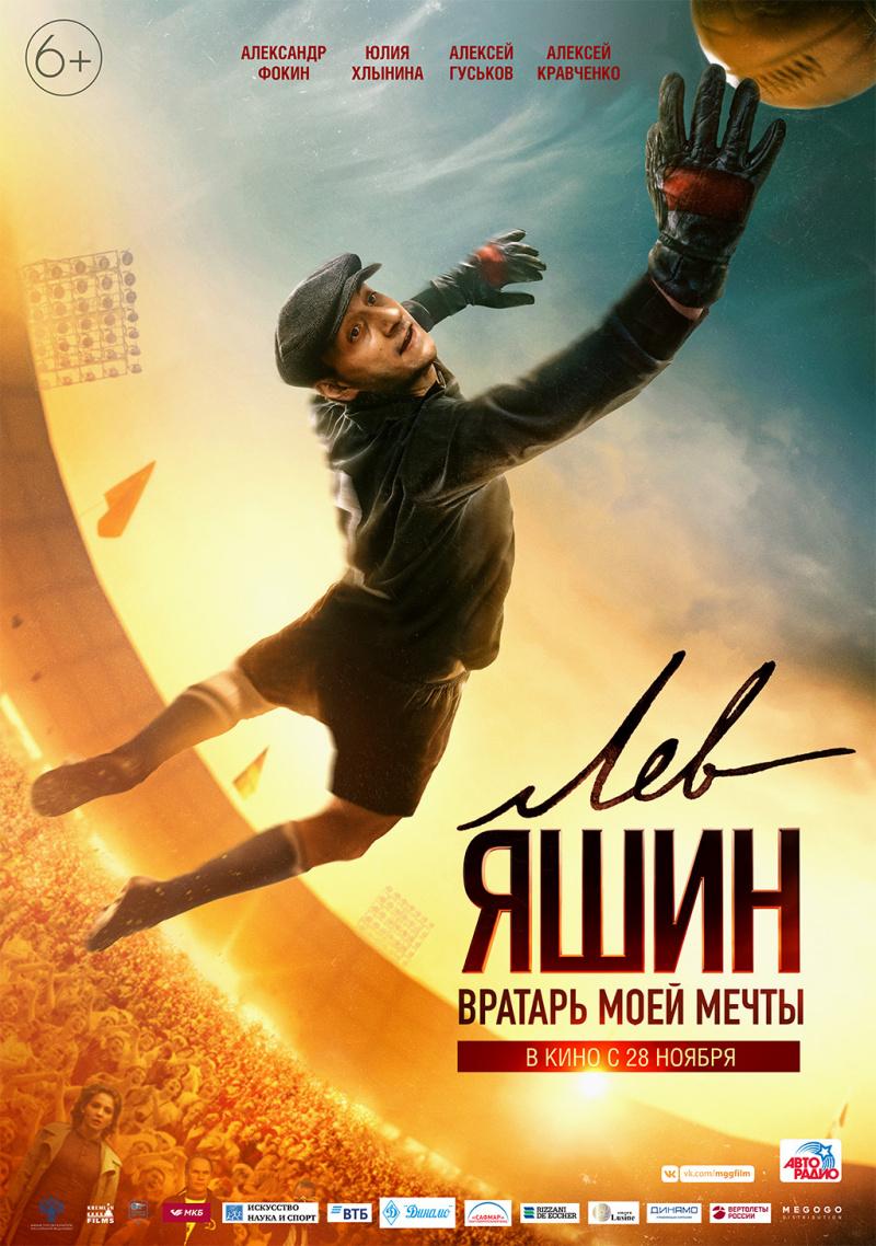 Лев Яшин. Вратарь моей мечты. Обложка с сайта bolero.ru