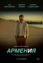 АРМЕН и Я. Обложка с сайта ipicture.ru