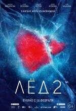 Лёд 2. Обложка с сайта keep4u.ru