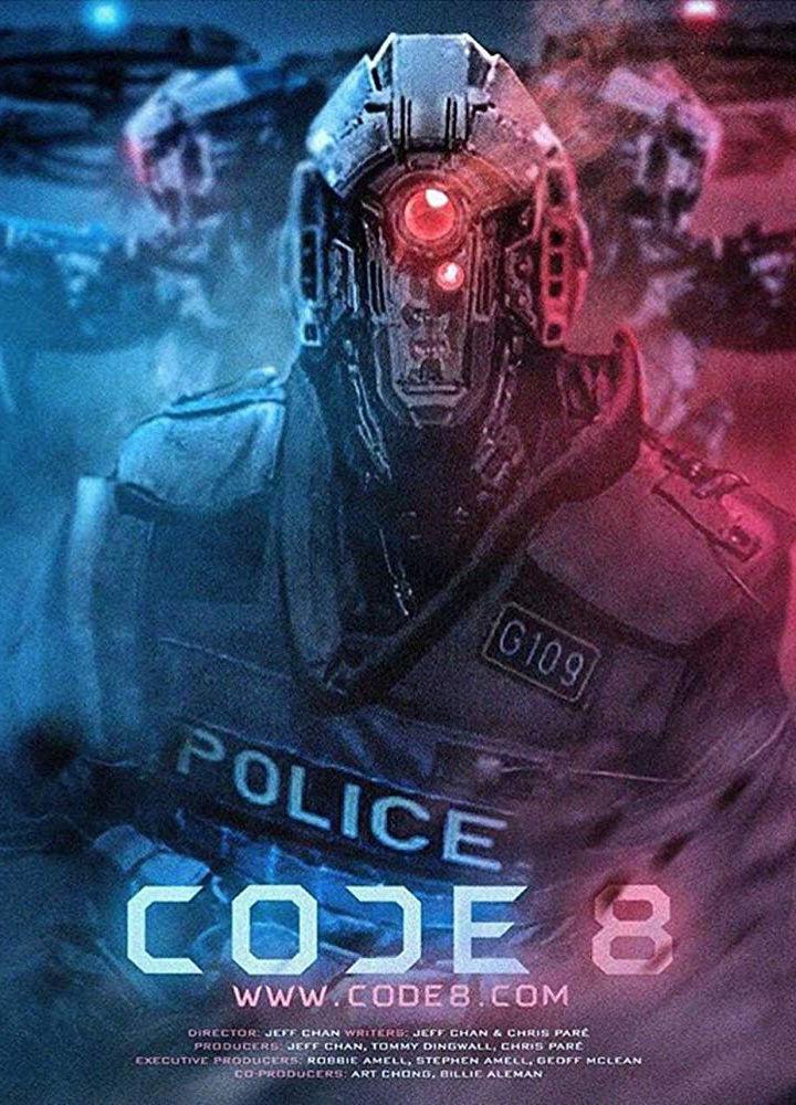 Код 8. Обложка с сайта radikal.ru
