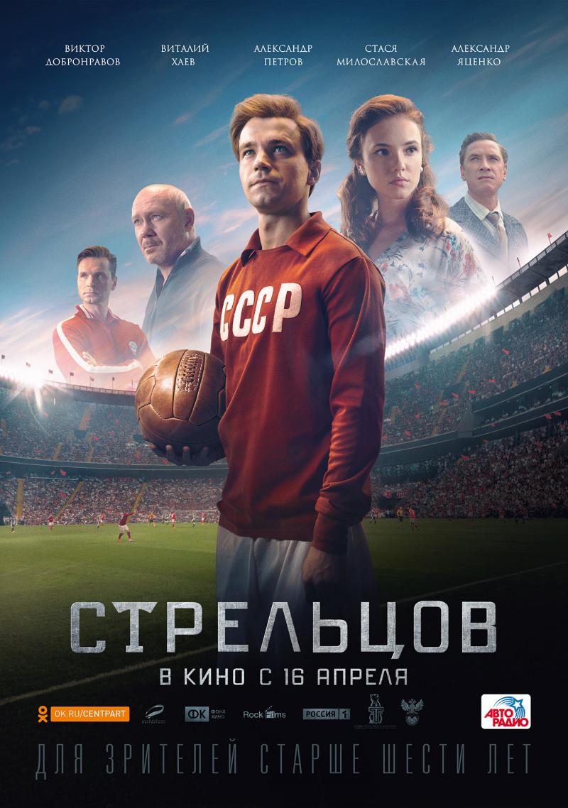 Стрельцов. Обложка с сайта imageshost.ru