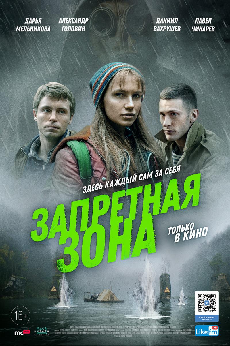 Запретная зона. Обложка с сайта kinopoisk.ru