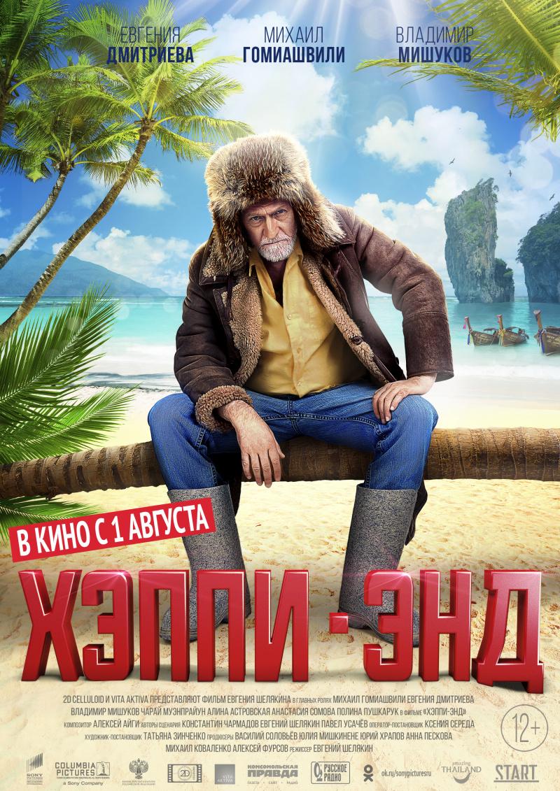 Хэппи-энд. Обложка с сайта keep4u.ru