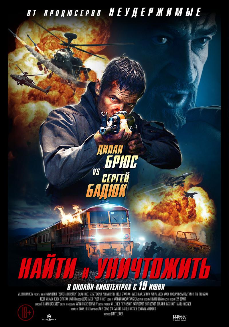 Найти и уничтожить. Обложка с сайта kinopoisk.ru