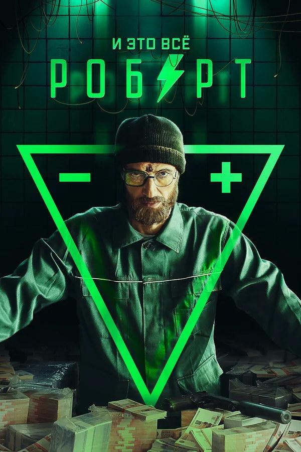 И это всё Роберт. Обложка с сайта ipicture.ru