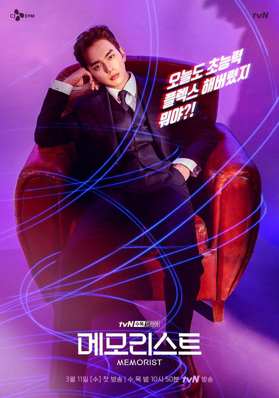 Меморист / Memoriseuteu (Корея Южная, 2020—) — Сериалы ...