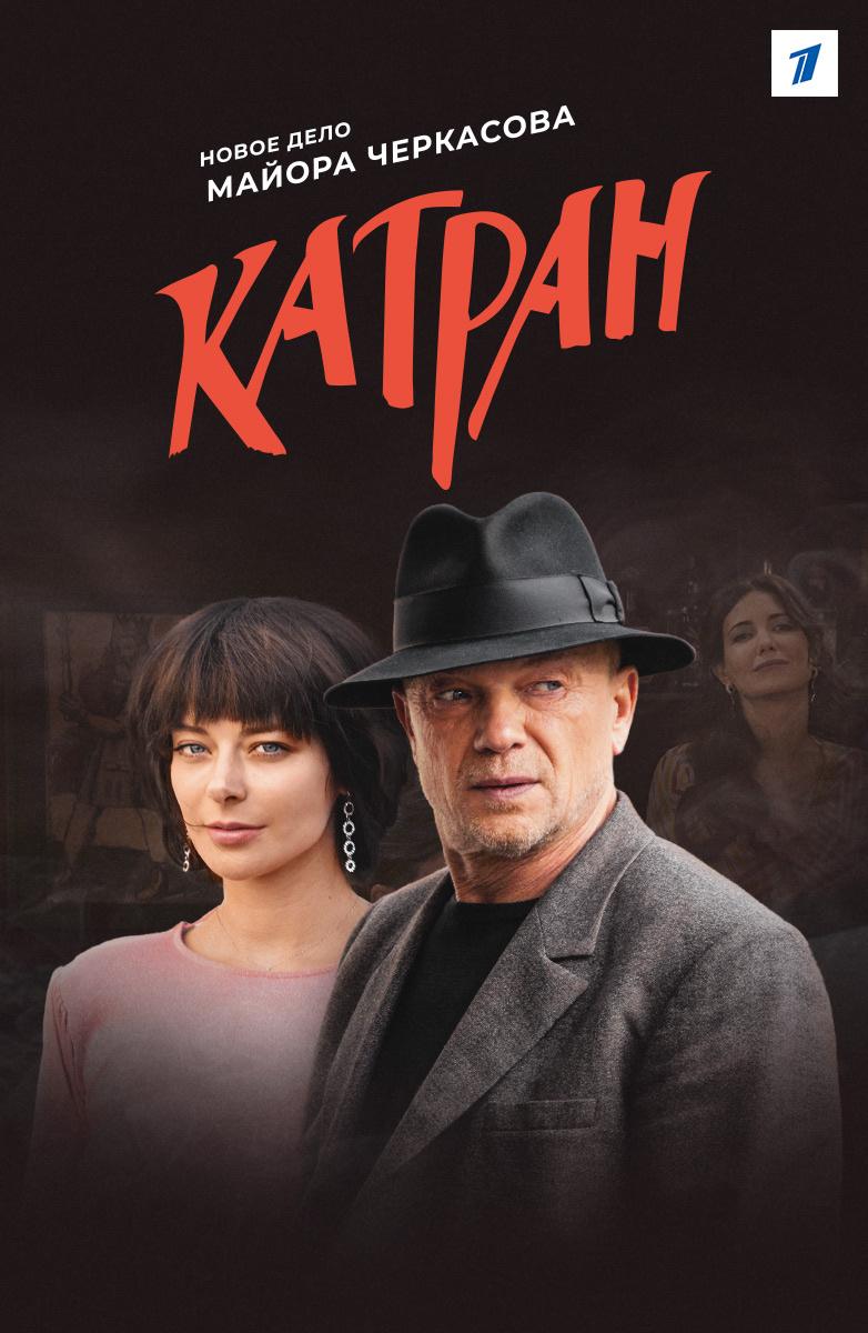 Постер с сайта thumbs.dfs.ivi.ru