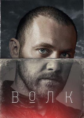 Постер с сайта ruskinogo.net