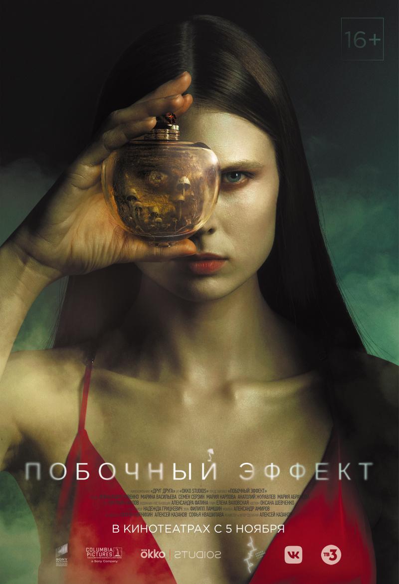 Постер с сайта st.kp.yandex.net