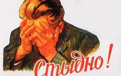 Советский плакат. Изображение с сайта joyreactor.cc