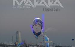 Обложка сингла «Пескарь»