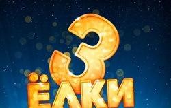 Постер фильма «Елки-3»