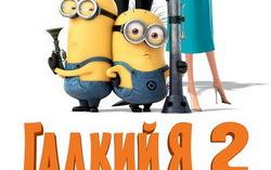 Постер фильма «Гадкий я 2»