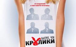 Фрагмент постера «Быстрее, чем кролики»