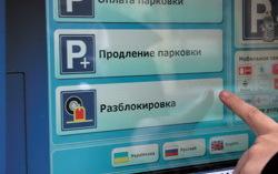 Паркомат. Фото с сайта pda.fedpress.ru