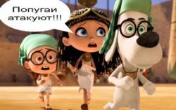 Кадр из мультфильма «Приключения мистера Пибоди и Шермана»