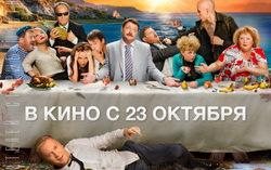 Постер фильма «Горько!-2»