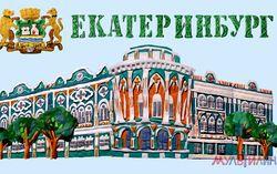 Кадр из ролика «Пластилиновый Екатеринбург»