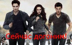 Постер фильма «Сумерки. Сага. Рассвет. Часть 2»