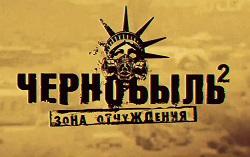 Промо сериала «Чернобыль. Зона отчуждения»