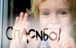 Чужих детей не бывает. Фото с сайта st-vedomosti.ru