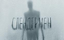 Постер фильма «Слендермен»