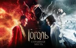 Постер к фильму Гоголь: Страшная месть