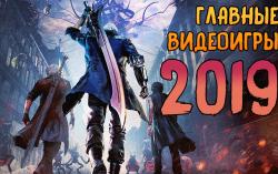 Главные игры 2019 года