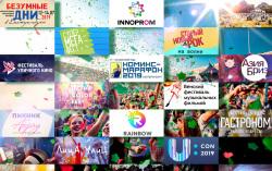 Все летние фестивали Екатеринбурга 2109