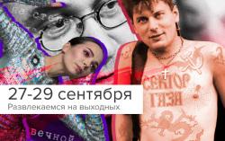 Афиша на выходные в Екатеринбурге 27 – 29 сентября. Изображение — © Weburg.net