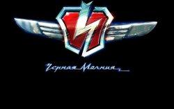 Логотип фильма «Черная молния»