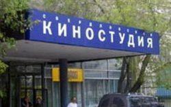 Свердловская киностудия. Фото с сайта kp.ru