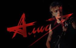 «Алиса». Фото с сайта alisafanclub.narod.ru
