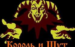 «Король и шут». Изображение с сайта tabulorasa.info
