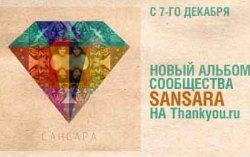 Изображение с сайта thankyou.ru