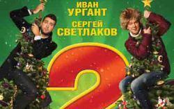 Постер картины «Елки 2». Изображение с сайта kinopoisk.ru