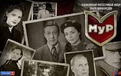 Постер сериала «МУР»