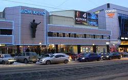 Дом кино, один из участников «Ночи музеев». Фото с сайта ekaterinburg-today.ru