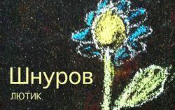 Обложка альбома «Лютик»