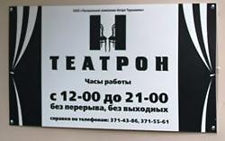 Вывеска театра «Театрон». Фото с сайта ekafisha.ru