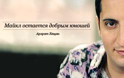 Арарат Кещян. Изображение © Weburg.net